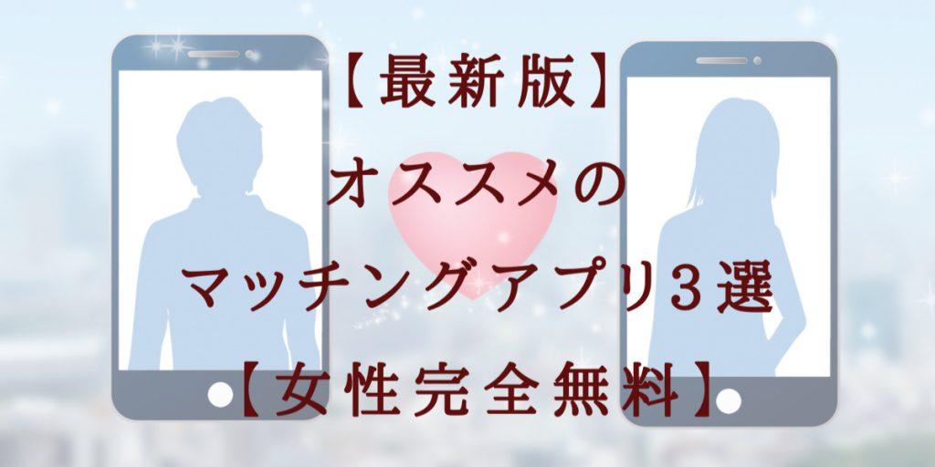 【最新版】オススメのマッチングアプリ3選【女性完全無料】